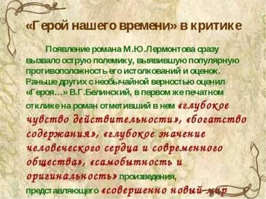 «Герой нашего времени» в критике Появление романа М.Ю.Лермонтова сразу вызвал...