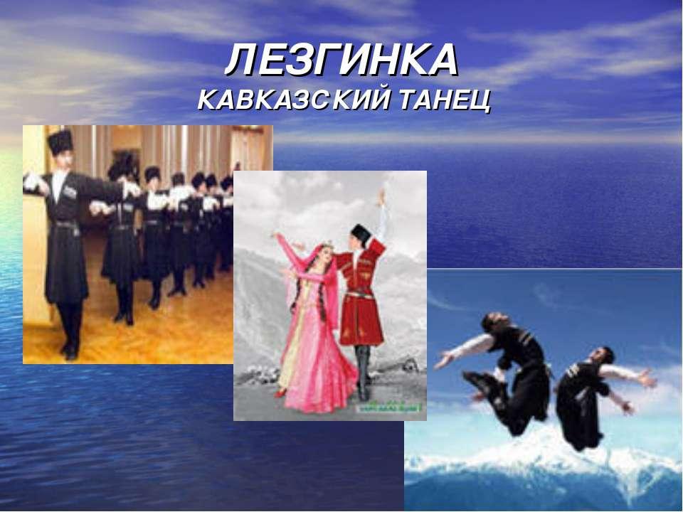 Кавказская лезгинку песня скачать