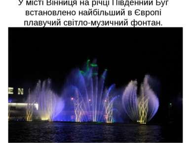У місті Вінниця на річці Південний Буг встановлено найбільший в Європі плавуч...
