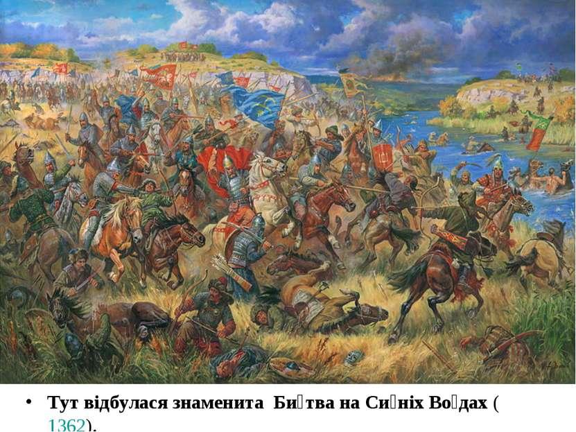 Тут відбулася знаменита Би тва на Си ніх Во дах ( 1362).