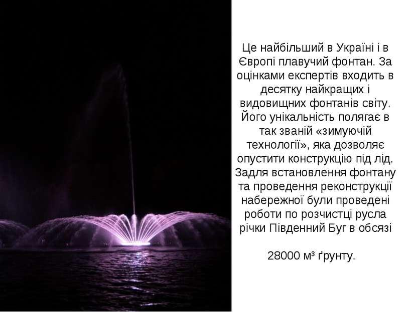 Це найбільший в Україні і в Європі плавучий фонтан. За оцінками експертів вхо...