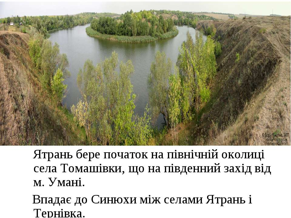 Ятрань бере початок на північній околиці села Томашівки, що на південний захі...