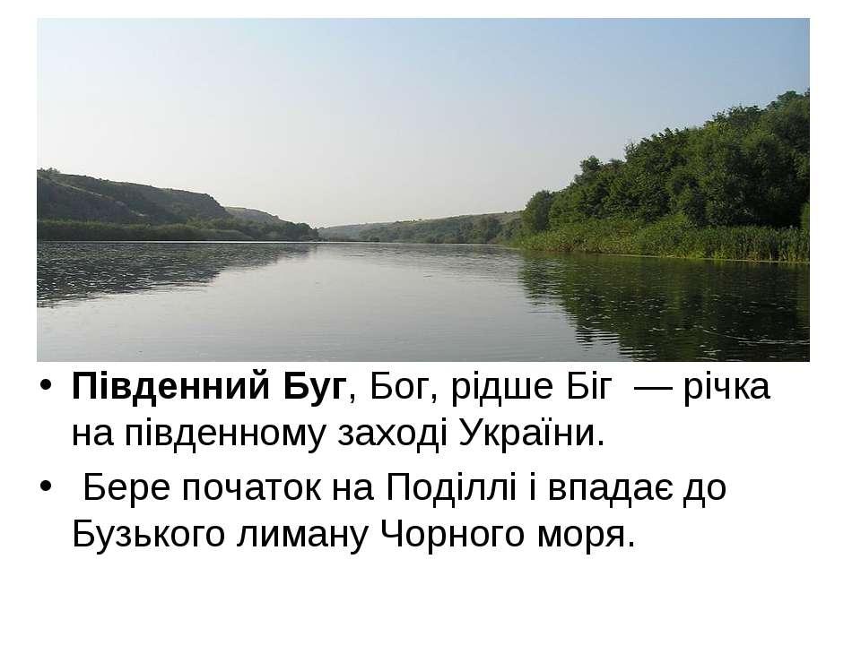 Південний Буг, Бог, рідше Біг — річка на південному заході України. Бере поч...