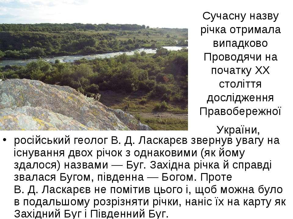 Сучасну назву річка отримала випадково Проводячи на початку XX століття дослі...