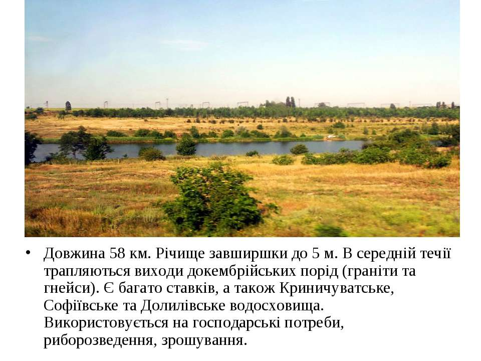 Довжина 58км. Річище завширшки до 5м. В середній течії трапляються виходи д...