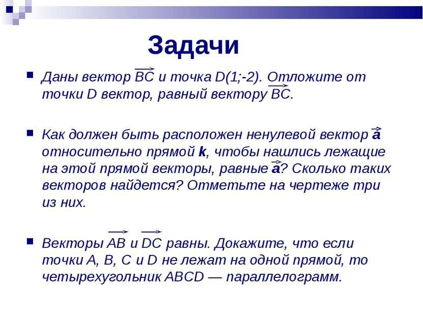 Задачи Даны вектор BC и точка D(1;-2). Отложите от точки D вектор, равный век...