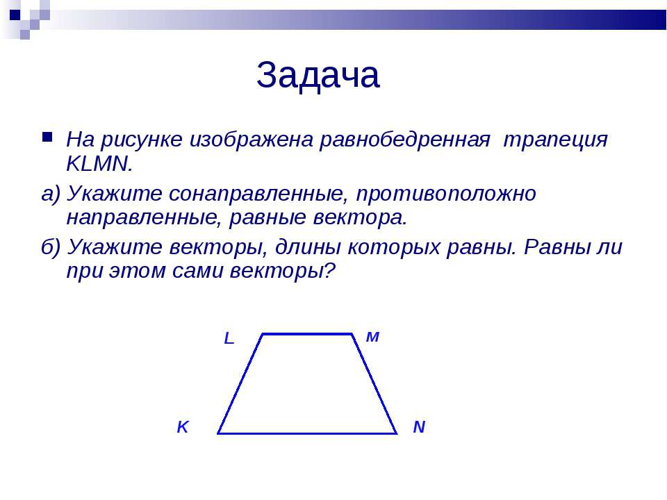 Задача На рисунке изображена равнобедренная трапеция KLMN. а) Укажите сонапра...
