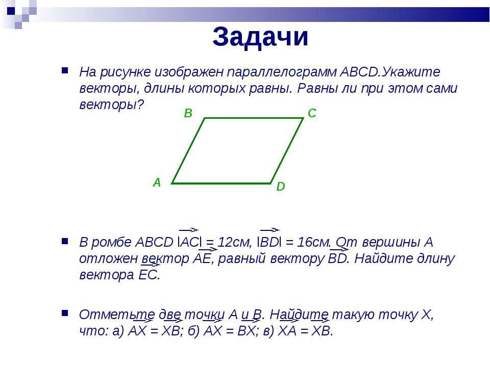 Задачи На рисунке изображен параллелограмм ABCD.Укажите векторы, длины которы...