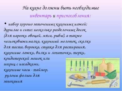 На кухне должны быть необходимые инвентарь и приспособления: набор хорошо зат...
