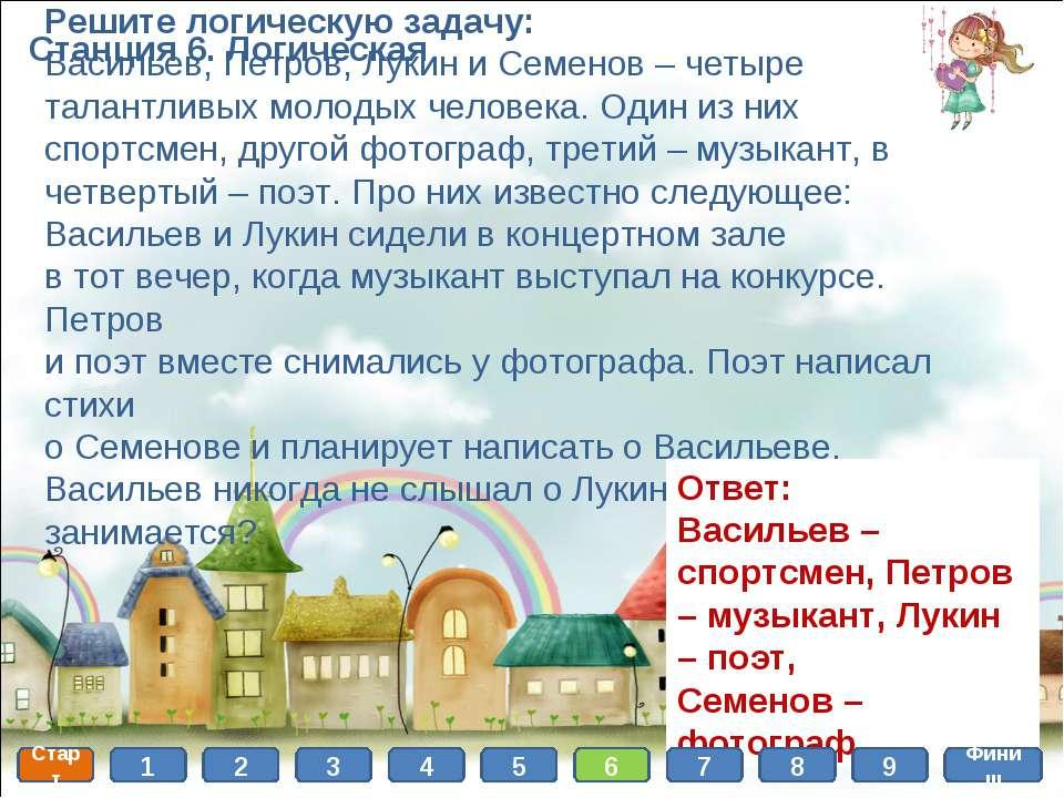 Станция 6. Логическая Решите логическую задачу: Васильев, Петров, Лукин и Сем...