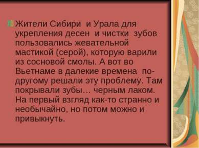 Жители Сибири и Урала для укрепления десен и чистки зубов пользовались жевате...