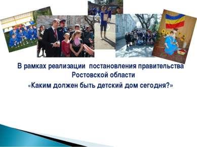 В рамках реализации постановления правительства Ростовской области «Каким дол...