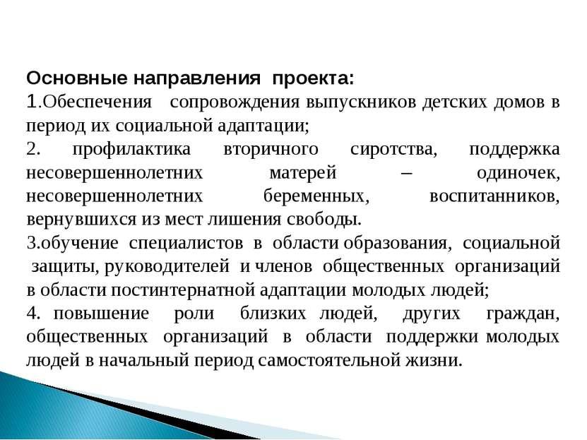 Основные направления проекта: 1.Обеспечения сопровождения выпускников детских...