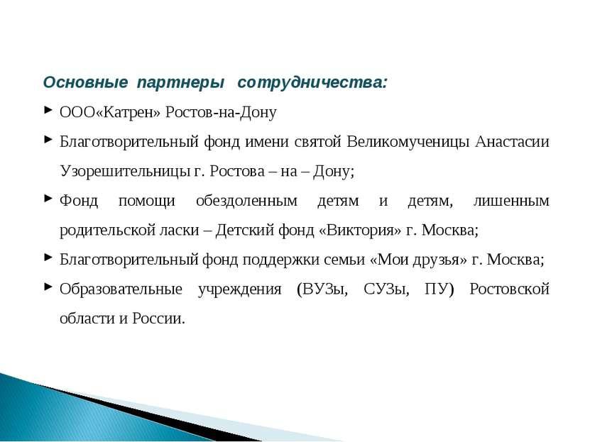 Основные партнеры сотрудничества: ООО«Катрен» Ростов-на-Дону Благотворительны...