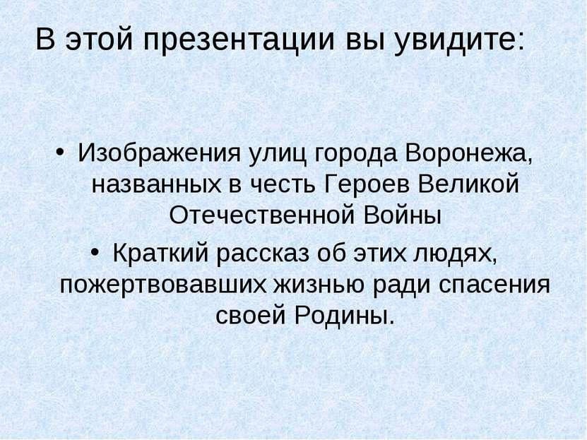 В этой презентации вы увидите: Изображения улиц города Воронежа, названных в ...