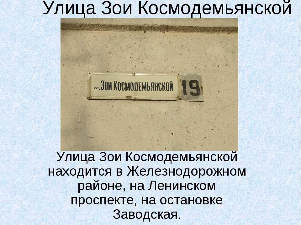 Улица Зои Космодемьянской Улица Зои Космодемьянской находится в Железнодорожн...