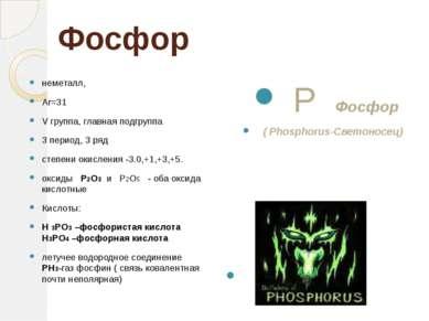 8.Применение. Белый фосфор применяют для получения других его аллотропных мод...
