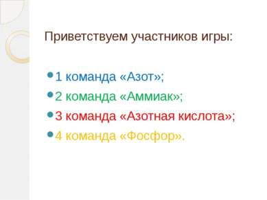 Приветствуем участников игры: 1 команда «Азот»; 2 команда «Аммиак»; 3 команда...