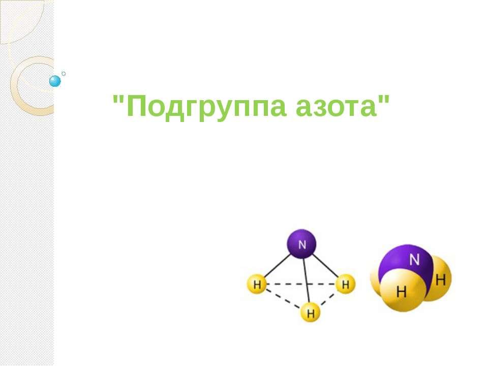 1 конкурс «Презентация команд» Придумать девиз и сделать сообщение о веществе...
