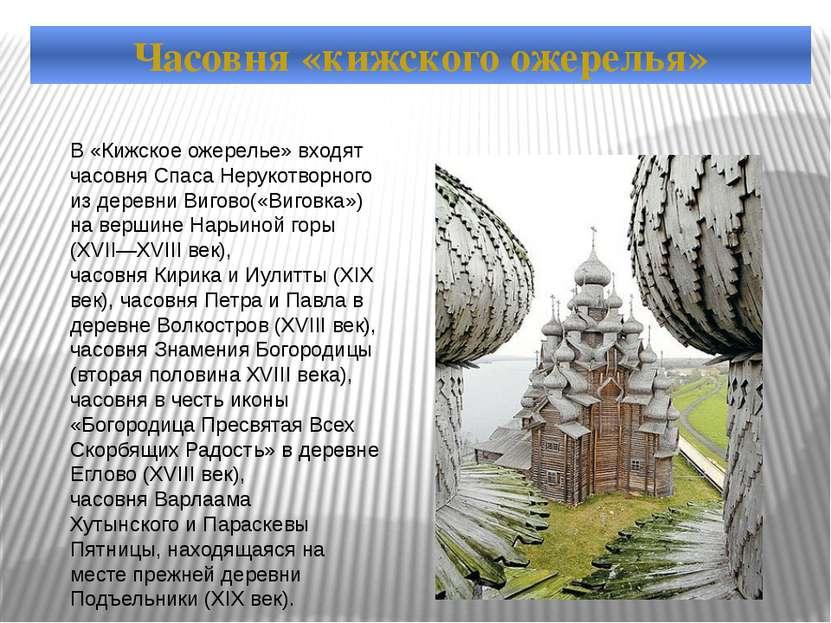 Часовня «кижского ожерелья» В «Кижское ожерелье» входят часовняСпаса Нерукот...