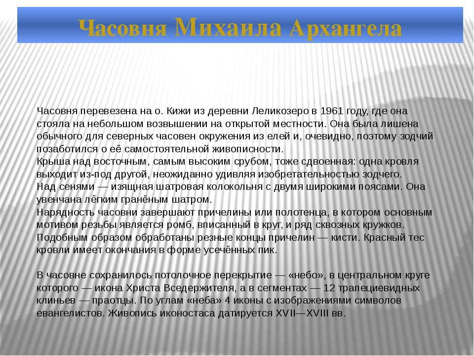 Часовня Михаила Архангела Часовня перевезена на о. Кижи из деревни Леликозеро...