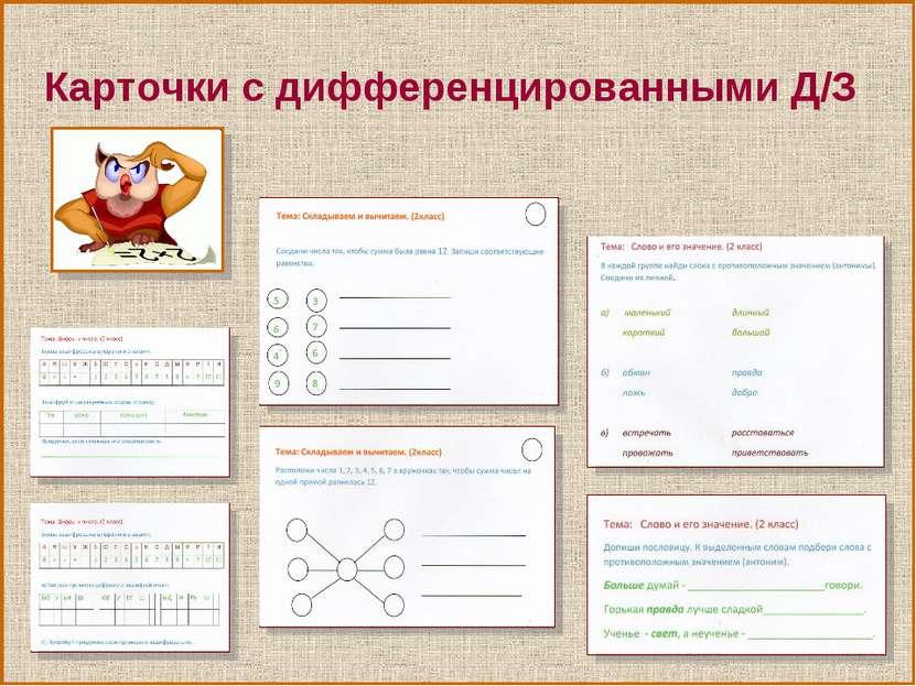 Карточки с дифференцированными Д/З