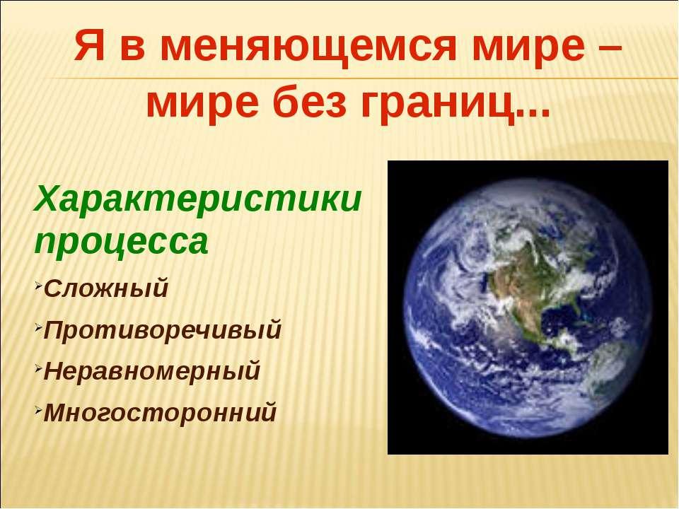 Характеристики процесса Сложный Противоречивый Неравномерный Многосторонний Я...