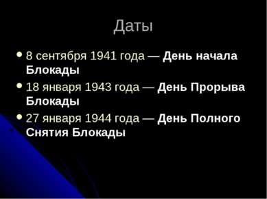 Даты 8 сентября 1941 года— День начала Блокады 18 января1943 года— День Пр...