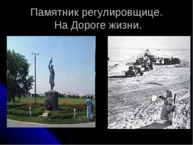 Памятник регулировщице. На Дороге жизни.