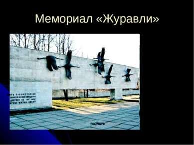 Мемориал «Журавли»