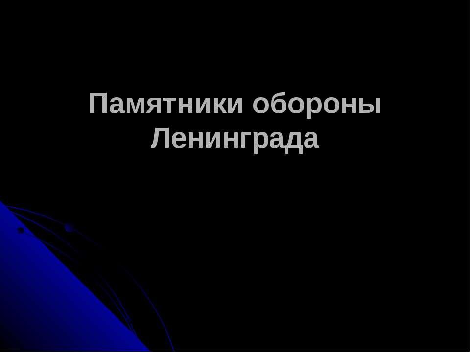 Памятники обороны Ленинграда