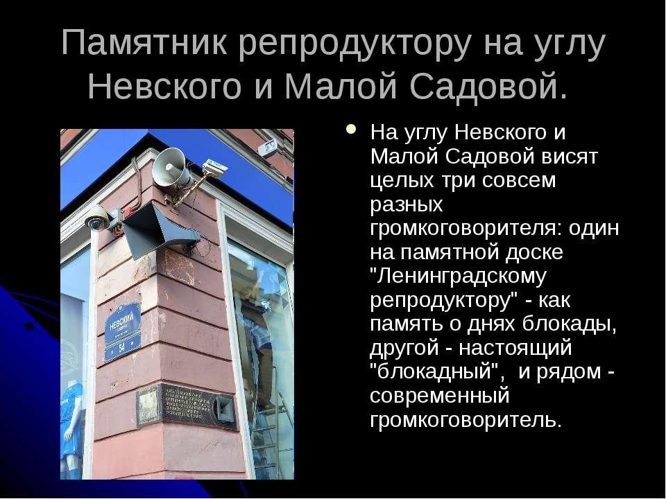 Памятник репродуктору на углу Невского и Малой Садовой. На углу Невского и Ма...