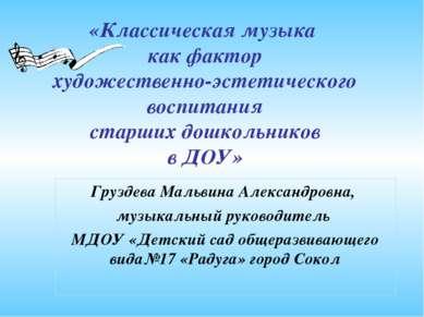 Груздева Мальвина Александровна, музыкальный руководитель МДОУ «Детский сад о...
