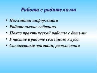 Работа с родителями Наглядная информация Родительские собрания Показ практиче...