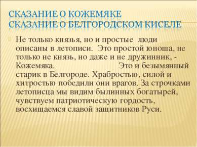 Не только князья, но и простые люди описаны в летописи. Это простой юноша, не...