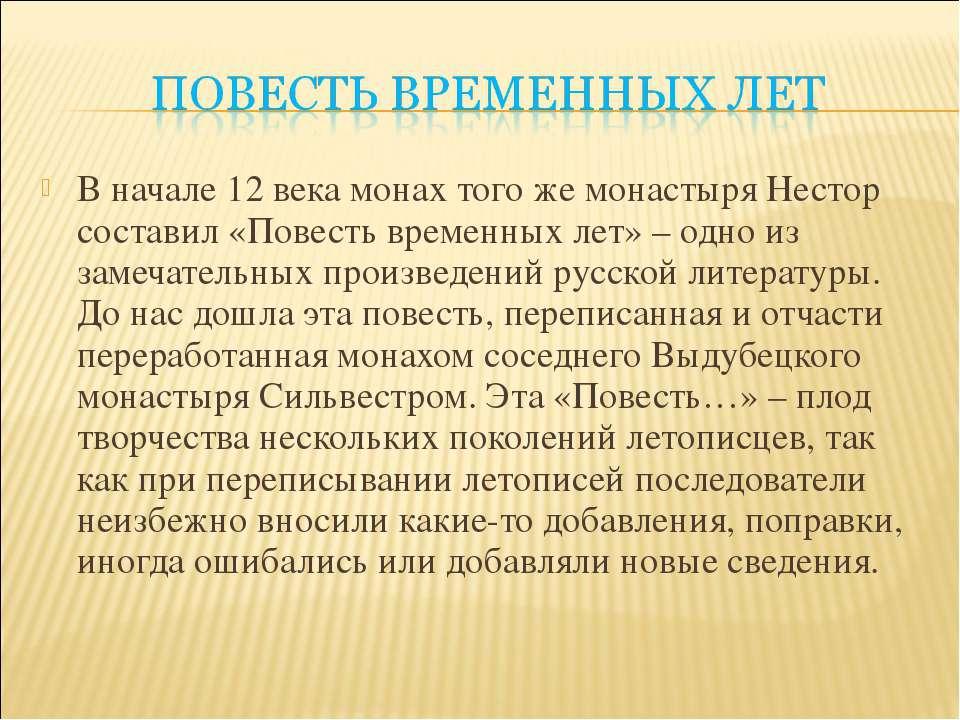 В начале 12 века монах того же монастыря Нестор составил «Повесть временных л...