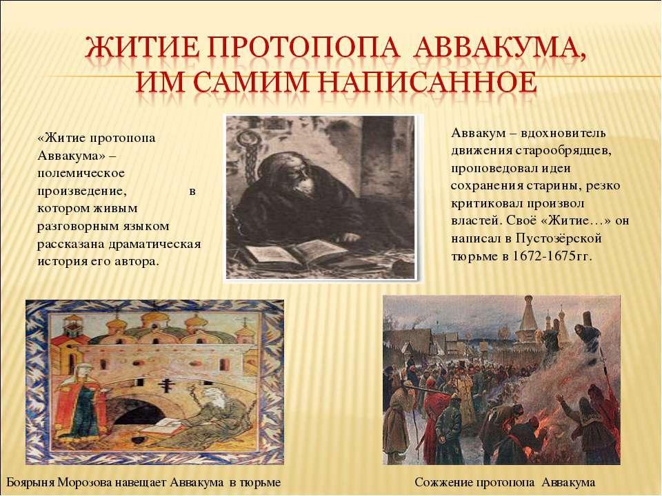 «Житие протопопа Аввакума» – полемическое произведение, в котором живым разго...