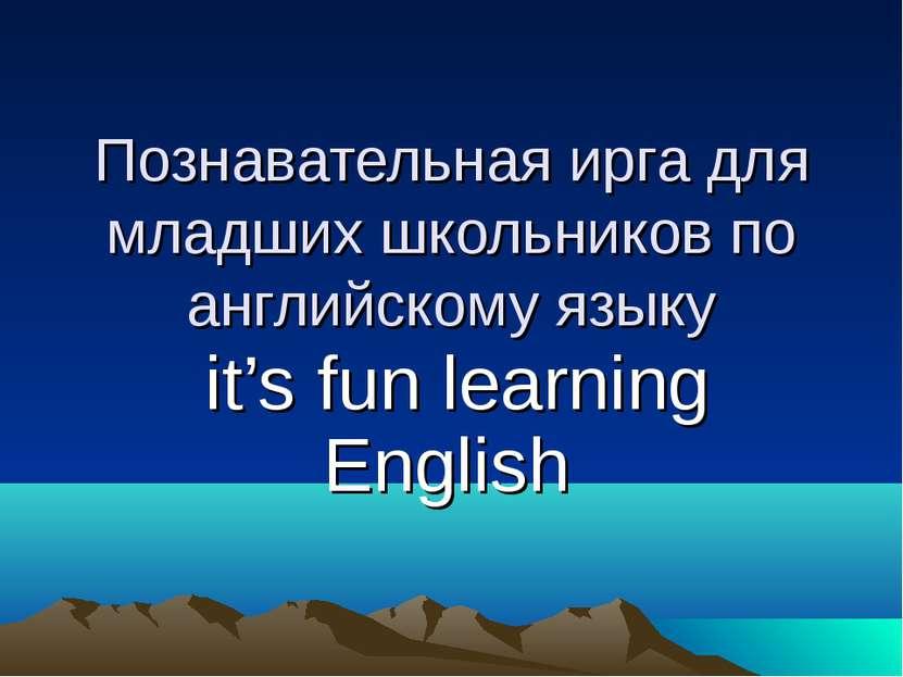 Познавательная ирга для младших школьников по английскому языку it's fun lear...