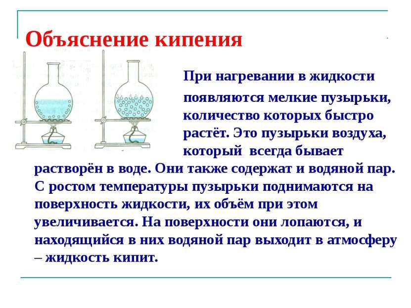 Объяснение кипения При нагревании в жидкости появляются мелкие пузырьки, коли...