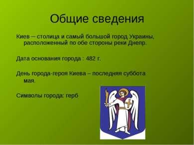 Общие сведения Киев ─ столица и самый большой город Украины, расположенный по...