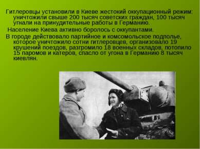 Гитлеровцы установили в Киеве жестокий оккупационный режим: уничтожили свыше ...