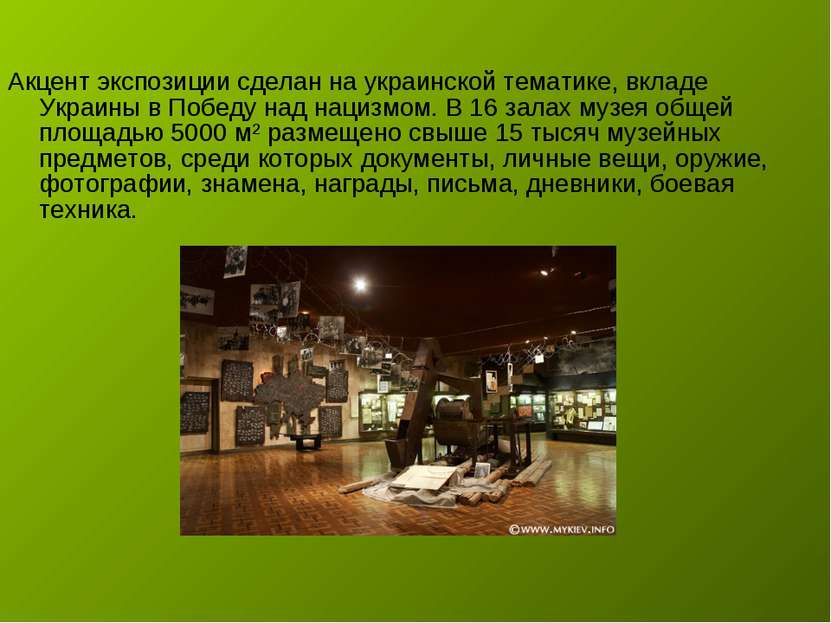 Акцент экспозиции сделан на украинской тематике, вкладе Украины в Победу над ...