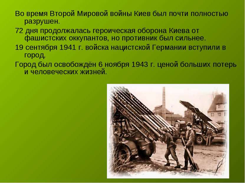 Во время Второй Мировой войны Киев был почти полностью разрушен. 72 дня продо...