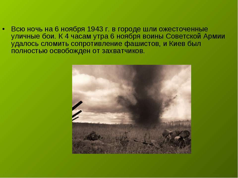 Всю ночь на 6 ноября 1943 г. в городе шли ожесточенные уличные бои. К 4 часам...