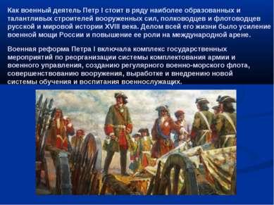 Как военный деятель Петр I стоит в ряду наиболее образованных и талантливых с...