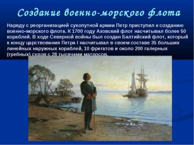 Наряду с реорганизацией сухопутной армии Петр приступил к созданию военно-мор...