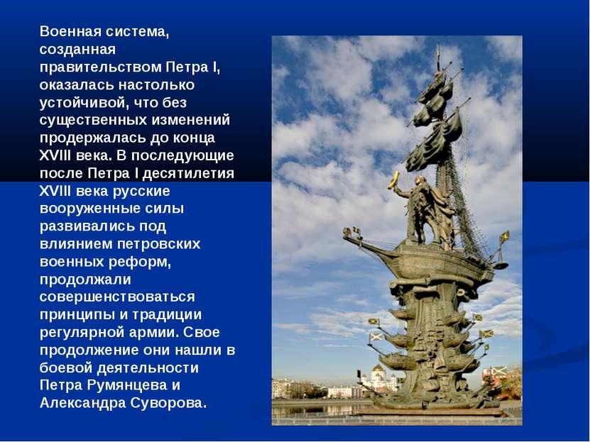 Военная система, созданная правительством Петра I, оказалась настолько устойч...