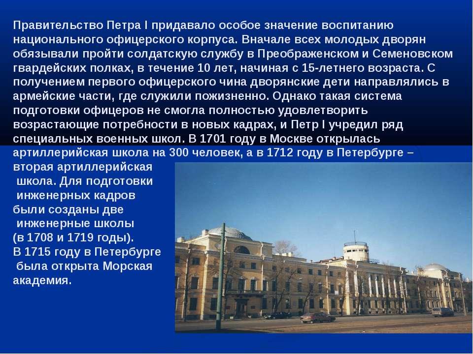 Правительство Петра I придавало особое значение воспитанию национального офиц...