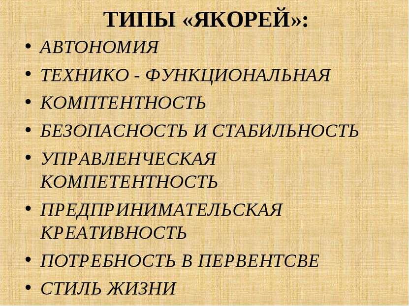 ТИПЫ «ЯКОРЕЙ»: АВТОНОМИЯ ТЕХНИКО - ФУНКЦИОНАЛЬНАЯ КОМПТЕНТНОСТЬ БЕЗОПАСНОСТЬ ...