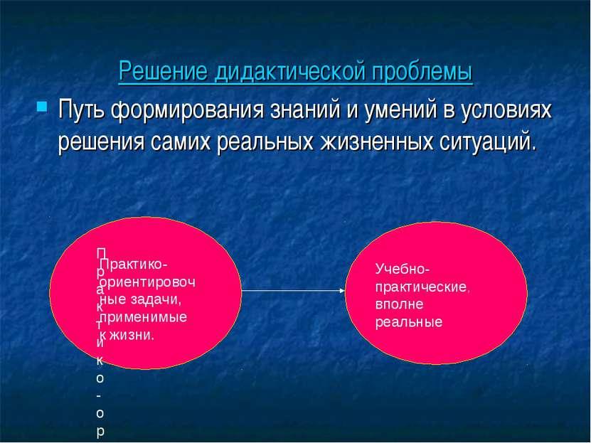 Решение дидактической проблемы Путь формирования знаний и умений в условиях р...